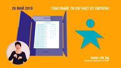 Machine voting (Informational Video)